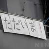 補給艦ましゅうに会いに行く釧路旅行Ⅱ その2