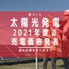 経済産業省HPから、2021年度の売電価格を確認