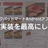 クックパッドマートAndroidアプリの画面実装を最高にした話【連載:クックパッドマート開発の裏側 vol.4】