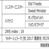 POG2020-2021ドラフト対策 No.193 トモジャリア