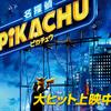 映画「名探偵ピカチュウ」超豪華な王道アクションムービーで良い