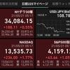 【ドキプラの🇺🇸米国株】5月20日
