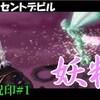 【悪魔城ドラキュラ 闇の呪印】「IDを見せてください」#1