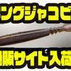 【バレーヒル】ステイ時に微妙に動くテールが特徴的なワームのサイズアップモデル「キングジャコビー」通販サイト入荷!