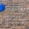 学食巡り 247食目 京都造形芸術大学 瓜生山キャンパス