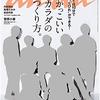 anan(アン・アン)2017年7月12日号を予約!表紙は関ジャニ∞!!