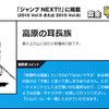 【第4回】初の「雑誌掲載!!」シルバールーキー賞受賞者にインタビュー!!
