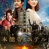 映画   本能寺ホテル : 悪くないけれど残念な映画