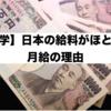 【雑学】日本の給料がほとんど「月給」の理由!