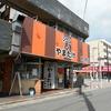「グリルやまたけ津久野店」の60円のコロッケを食した!ほんのり甘いジャガイモが旨い!【堺市西区】