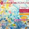 2020/9/19(土)浅草から「心の癒し」の発信を致します~東京第46回心と体が喜ぶ癒しフェスティバル出展いたします~