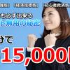 これが20日間毎日なら月収1,830万円か!