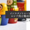 【ロシアで日本の「コーヒー」が流行る】インスタントコーヒーのロシア向け輸出拡大