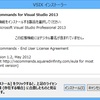 Visual Studio 2013 向け VSCommands、Productivity Power Tools などなど
