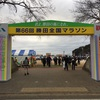 【レースレポート】勝田全国マラソン振り返り