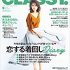 【祝】CLASSY. にて連載が始まります!