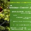 2019,12,19 いこいの郷 ♨️   Christmas concert 2019