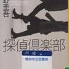 東野圭吾の『探偵倶楽部』を読んだ