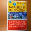 【書評】日本が再浮上します! 「IoT最強国家ニッポン」南川明 講談社+α新書