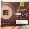 ローソン  Uchi Cafe Sweets × GODIVA ショコラロールケーキ  食べてみました