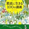 森博嗣『素直に生きる100の講義』