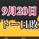 【9月20日】3連休前の金曜日のゴトー日取引!絶望のスタートから捲れるか…?