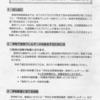 文書『長崎市立小中学校の給食における食物アレルギー対応について』