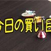 徳山競艇場 G2 モーターボート大賞 2日目 予想
