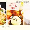 仙台ロフトの自分ツッコミくまカフェに行ってきたよ!【2019年4月2日(火)まで開催中!】