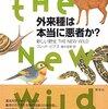 『外来種は本当に悪者か? 新しい野生 THE NEW WILD』読後につらつらと。