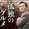 【池袋楊(ヤン)】ドラマ孤独のグルメ、シーズン1-3豊島区 池袋の汁なし坦々麺
