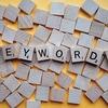 ブログ記事のキーワードの入れ方・選び方 検索に掲載されるには