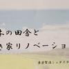 日本の田舎と空き家リノベーション