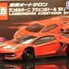 東京オートサロン2021記念トミカ ランボルギーニ アベンタドール SVJ