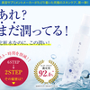 肌しるべ化粧水の口コミと成分・効果まとめ|保湿効果は嘘?購入者の本音を暴露