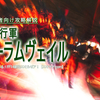 【FF14】オーラム攻略動画出来ました(#180)
