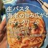 冷凍生パスタ+α 冷凍シーフード