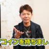 【5話】ノアコインについて仮想通貨バンク参加者から大量に質問が!