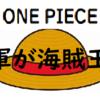 【ワンピース】海軍が海賊王になる!?