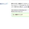 Hatenaブログのカスタマイズ~忍者レコメンドとアナライズの設置備忘録