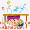 【警告!!】まもなく日本に巨大地震が起こるかも?