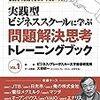 あなたがAirbnb日本法人代表ならば 東京オリンピックを控えるなか 既存の法規制にどう対処して成長戦略を描くか?