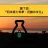 『日本酒学』第7回 ー新潟大学ー