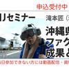 沖縄県知事選2018を振り返る - Twitter上での真偽不明投稿の90%が玉城デニー氏に対する攻撃で占められていたという事 - FIJ の報告会から