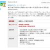 【アフィリエイト】セブンカードプラスを自己フィリエイトしてみる。自己報酬3,000円→5,660円にアップ中