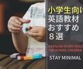 小学生がまず英語に慣れるための英語教材おすすめ8選【低学年向け】
