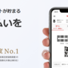 「かっぱ寿司」で「楽天ペイ」は使える?関連・節約情報を公開!