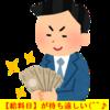 『浪費家だった私に向いてた不動産投資(^^;)』毎週給料日気分です(^^♪