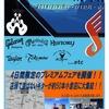 【アコースティックギター】ACOUSTIC GUITARS  PREMIUM CARAVAN 大開催!!