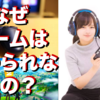 【「なぜゲームがやめられないのか」を知ると勉強ができるようになる!!YouTubeアップしました!】